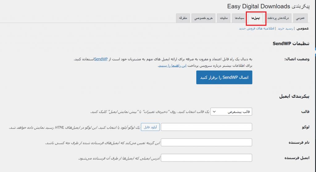 تنظیمات قالب ایمیل در ادد